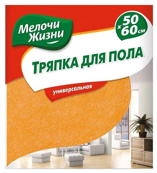 Тряпка для пола Мелочи Жизни Вискозная Универсальная оранжевый