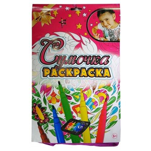 Color Kit Сумка-раскраска Красотка (SU003) color kit