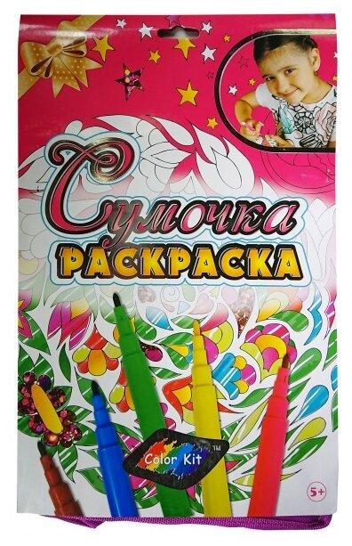 Color Kit Сумка-раскраска Красотка (SU003)