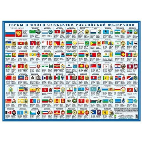 Плакат РУЗ Ко Гербы и флаги субъектов РФ. Настольное изданиеОбучающие плакаты<br>
