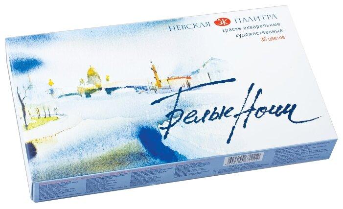 Невская палитра Краски акварельные Белые ночи 36 цветов (1942258)