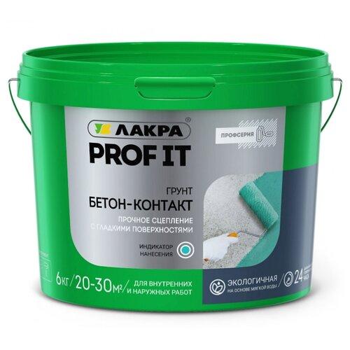 Грунтовка Лакра PROF IT бетон-контакт (6 кг) 6 кг