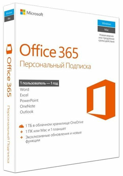 Microsoft Office 365 персональный - подписка (1 пользователь, 1 год) только лицензия