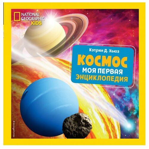 Купить Хьюз Кэтрин Д. National Geographic Kids. Космос. Моя первая энциклопедия , ЭКСМО, Познавательная литература