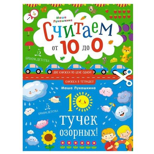 Купить Лукашкина М. М. Книжка в тетрадке. Считаем от 10 до 0. 10 тучек озорных! , Бином Детства, Учебные пособия