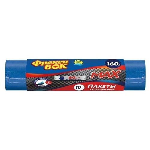 Мешки для мусора Фрекен БОК MAX 160 л (10 шт.) синий