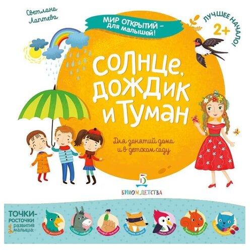 Купить Лаптева С. Мир открытий - для малышей! Солнце, дождик и туман. Для занятий дома и в детском саду , Бином Детства, Учебные пособия