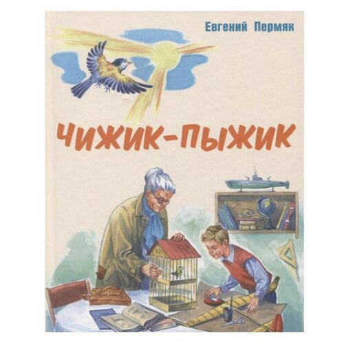 Пермяк Е. Чижик-Пыжик , ЭНАС, Детская художественная литература  - купить со скидкой