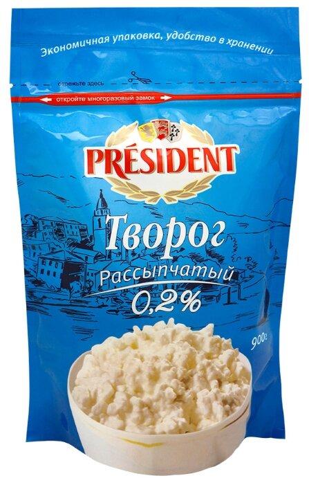 Творог President рассыпчатый 0,2%, 900г