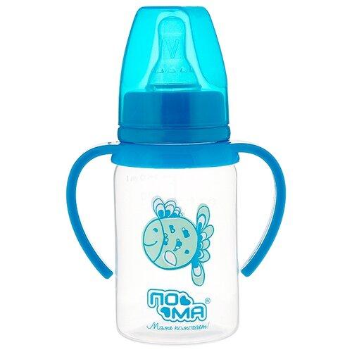 Купить Пома Бутылочка с ручками, соска средний поток, 140 мл с рождения, голубой, Бутылочки и ниблеры