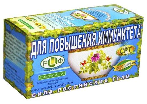 Сила Российских Трав чай №29 Для повышения иммунитета ф/п 1.5 г №20