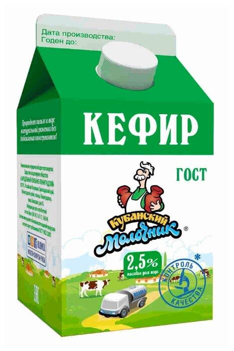 Кубанский молочник Кефир 2.5%