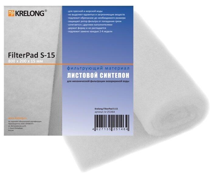 Наполнитель Krelong FilterPad S 15
