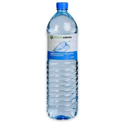 Вода родниковая Просто Азбука негазированная, пластик, 1.5 л