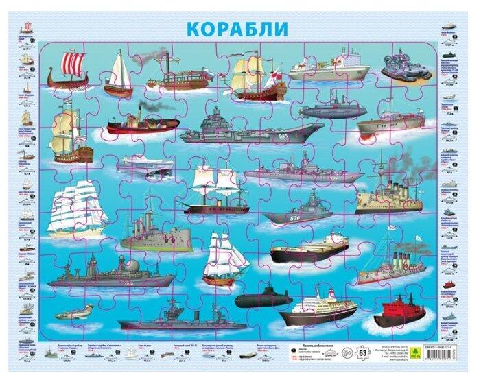 Рамка-вкладыш РУЗ Ко Отечественные корабли (Пл43п), 63 дет.