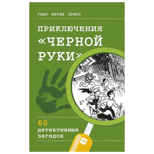 Купить Пресс Г. Приключения «Черной руки» , Манн, Иванов и Фербер, Детская художественная литература