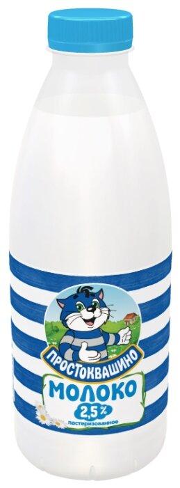 Молоко Простоквашино пастеризованное 2.5%, 0.93 л