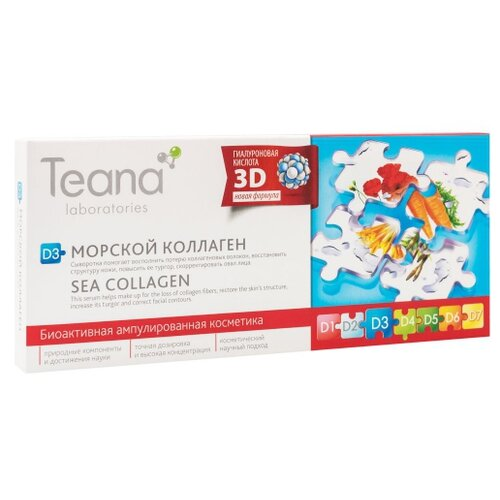 Купить Teana Сыворотка для лица D3 Морской коллаген, 2 мл, 10 шт.