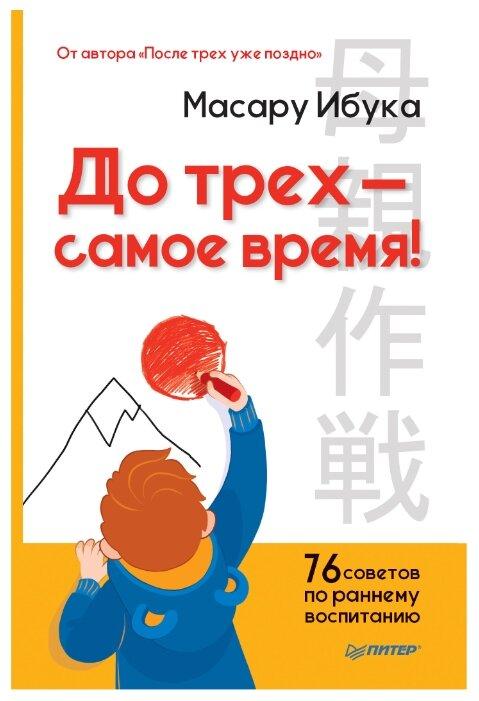 """Ибука М. """"До трех — самое время! 76 советов по раннему воспитанию"""""""