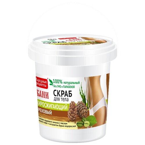 Скраб Fito косметик для бани Народные рецепты ореховый жиросжигающий 155 мл fito косметик маска для волос перцовая