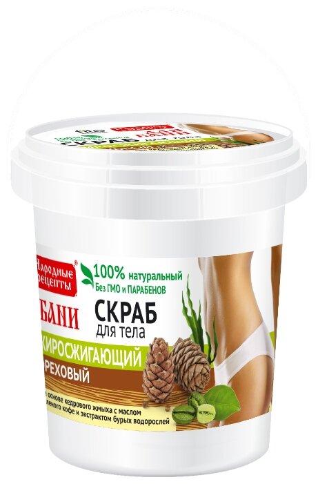 Скраб Fito косметик для бани Народные рецепты ореховый жиросжигающий