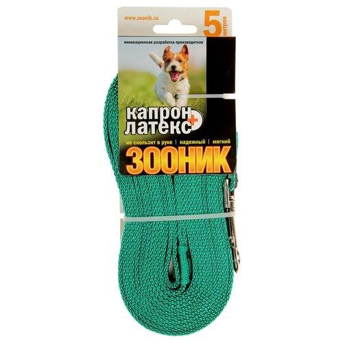Поводок для собак Зооник капрон+латексная нить двойная зеленый 5 м 15 мм