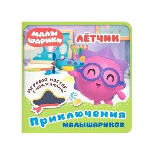 Купить Малышарики. Летчик, ND Play, Книги для малышей
