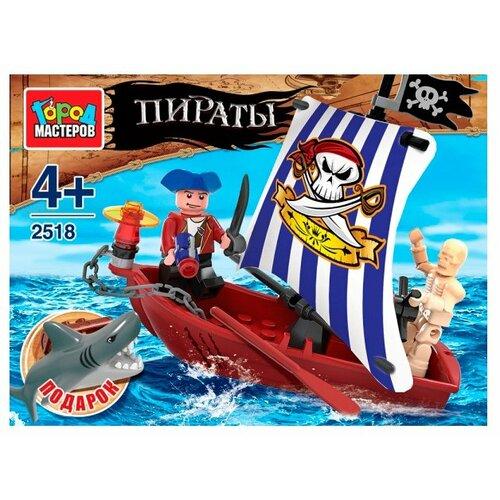 Конструктор ГОРОД МАСТЕРОВ Пираты 2518