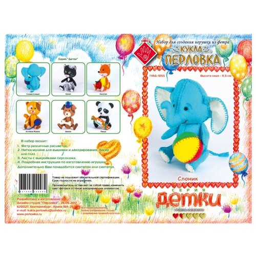 Купить Перловка Набор для создания игрушки из фетра Слоник (ПФД-1055), Изготовление кукол и игрушек