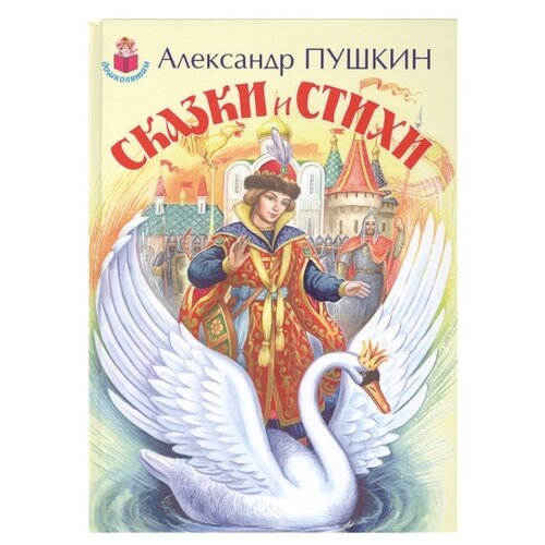 Купить Пушкин А.С. Дошколятам. Сказки и стихи , Искатель, Детская художественная литература