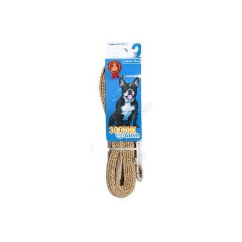 поводок нейлоновый каскад классика с латексной нитью двухсторонний 20 мм х 1 2 м Поводок для собак Зооник капроновый с латексной нитью Лайт бежевый 2 м 20 мм