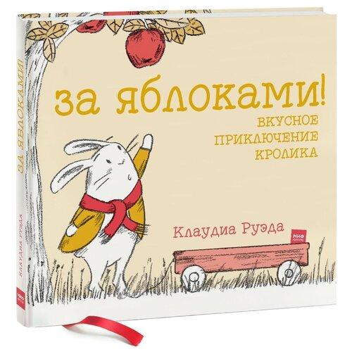 Купить Руэда К. За яблоками! Вкусное приключение кролика , Манн, Иванов и Фербер, Книги для малышей