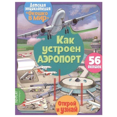 Купить Барсотти Э. Окошко в мир. Как устроен аэропорт , ND Play, Познавательная литература