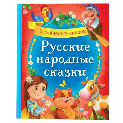 5 любимых сказок. Русские народные сказки