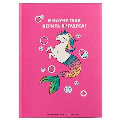 Купить Блокнот ArtFox Верить в чудеса, А5, 120 листов (4299417), Блокноты