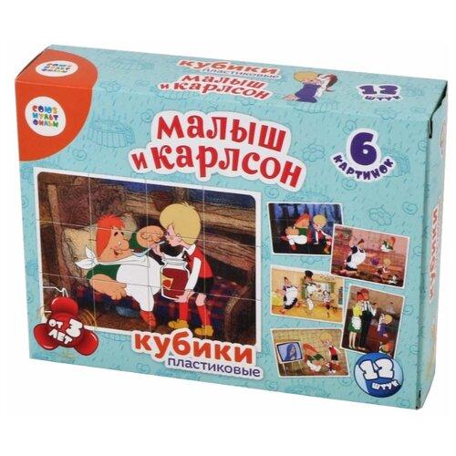 Купить Кубики-пазлы Десятое королевство Малыш и Карлсон 03520, Детские кубики