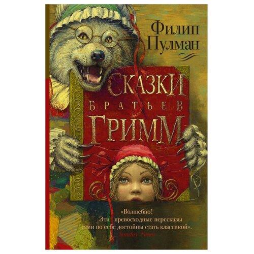 Купить Пулман Ф. Сказки братьев Гримм , Mainstream, Детская художественная литература