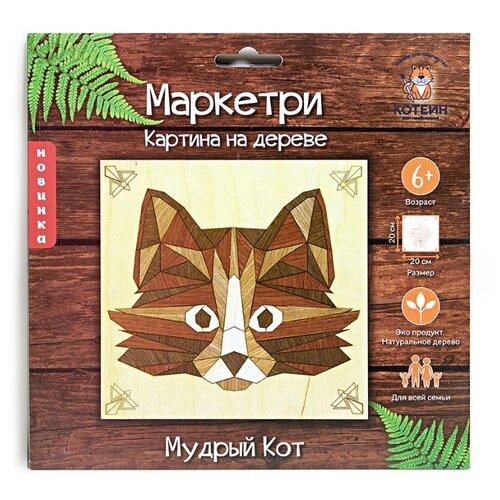 Котеин Маркетри Картина на дереве Мудрый кот (KD0202) мозаика котеин маркетри картина на дереве лорд пес 20x20