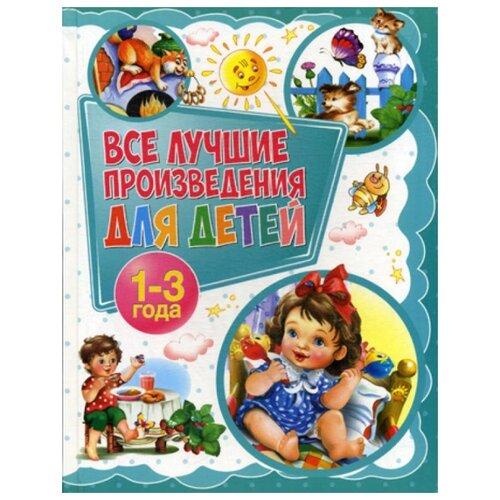 Купить Все лучшие произведения для детей. 1-3 года, Оникс, Детская художественная литература