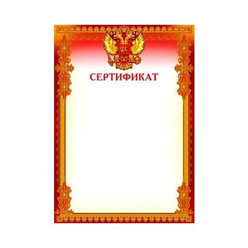 Сертификат (с Российской символикой)