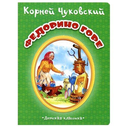 Купить Чуковский К.И. Детская классика. Федорино горе , Улыбка, Книги для малышей