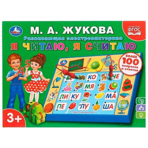 Купить Настольная игра Умка Электровикторина Я читаю, я считаю, Настольные игры
