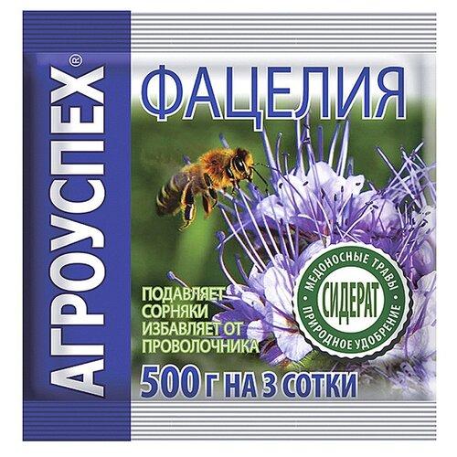 Семена для газона Агроуспех Фацелия, 0.5 кг