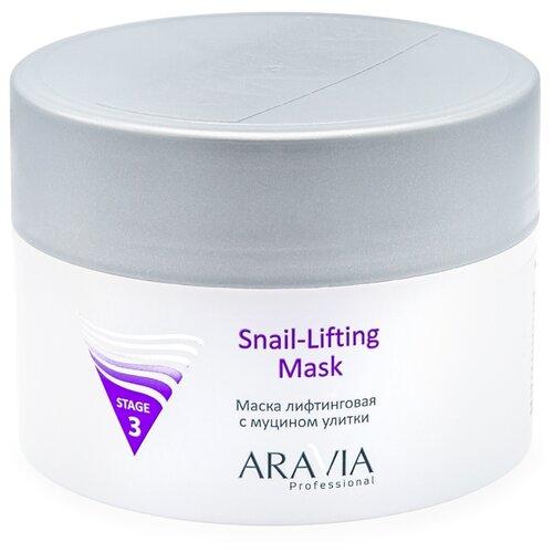 ARAVIA Professional Snail-Lifting Mask маска Лифтинговая с Муцином Улитки, 150 мл восстанавливающий бальзам для ног с витаминами revita balm aravia professional 100 мл
