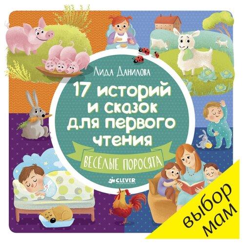Купить Данилова Л. 17 историй и сказок для первого чтения. Веселые поросята , CLEVER, Детская художественная литература