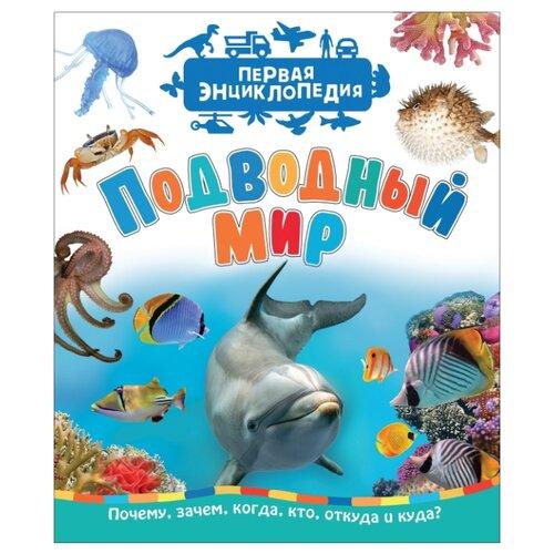 Гальцева С. Первая энциклопедия. Подводный мир гальцева с первая энциклопедия подводный мир