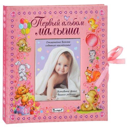 Купить Феданова Ю., Скиба Т. Первый альбом малыша , Владис, Книги для родителей