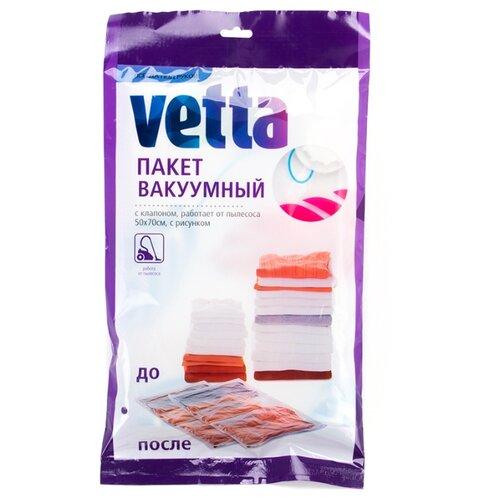 Вакуумный пакет Vetta 70х50 см