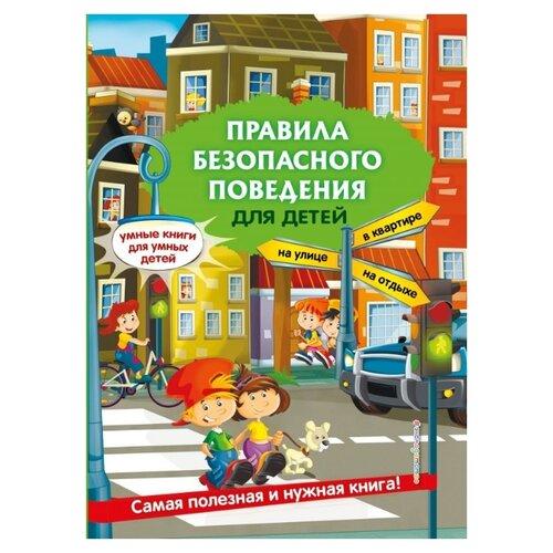 Купить Василюк Ю.С. Умные книги для умных детей. Правила безопасного поведения для детей , ЭКСМО, Познавательная литература