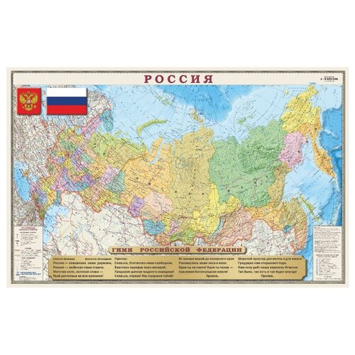 DMB Политико-административная карта России с гимном 1:9,5 (4607048958711)